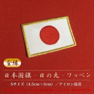 金縁 日の丸 刺繍ワッペン 日本国旗 Sサイズ(4.5cm×3cm)|shishuatelier