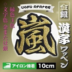 金銀 総刺繍 漢字ワッペン(アイロン接着)行書体 /約10cm/1文字 ひらがな・カタカナ可|shishuatelier
