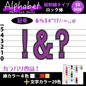 総刺繍(ロック体|記号)オーダー記号ワッペン/42色/アイロン接着/オリジナル・ユニフォームのネーム(名入れ)に|shishuatelier