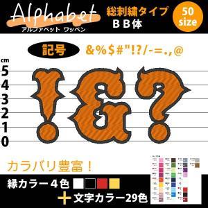 総刺繍(BB体|記号)オーダー記号ワッペン/42色/アイロン接着/オリジナル・ユニフォームのネーム(名入れ)に|shishuatelier