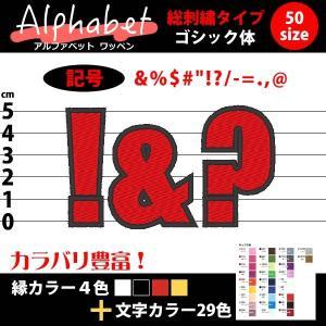 総刺繍(ゴシック体|記号)オーダー・記号ワッペン ゴシック体/40色/アイロン接着/オリジナル・ユニフォームのネーム(名入れ)に|shishuatelier