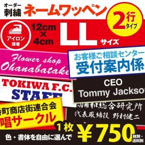 ネーム刺繍ワッペン オリジナル LLサイズ/2行タイプ オーダー アイロン 刺しゅう・名入れ・お名前|shishuatelier