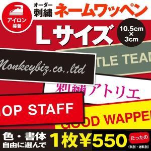 ネーム刺繍ワッペン オリジナル Lサイズ/1行タイプ オーダー アイロン 刺しゅう・名入れ・お名前|shishuatelier