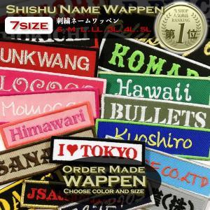 ネーム刺繍ワッペン オリジナル S・M/1行タイプ オーダー アイロン 刺しゅう・名入れ・お名前|shishuatelier