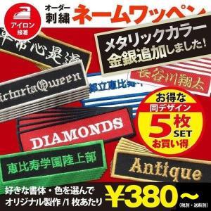 お得な「5枚セット」ネーム刺繍ワッペン オリジナル S・M/1行タイプ オーダー アイロン 刺しゅう・名入れ・お名前|shishuatelier