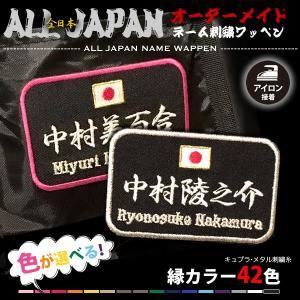 ALL JAPAN(オールジャパン)ネームワッペン 刺繍 日の丸 オリジナル オーダー アイロン 刺しゅう・名入れ・お名前|shishuatelier
