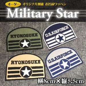 Military Star(ミリタリースター)ネーム刺繍ワッペン オリジナル オーダー アイロン 刺しゅう・名入れ・お名前|shishuatelier