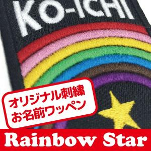 ネーム刺繍ワッペン Rainbow Star オリジナル オーダー アイロン 刺しゅう・名入れ・お名前|shishuatelier