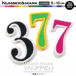 総刺繍(明朝体|数字)オーダー数字ワッペン/40色/アイロン接着/オリジナル・ユニフォームのネーム(名入れ)に|shishuatelier