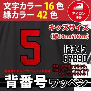 背番号(14cm/16cm)数字ワッペン(ブロック体|数字)ふち刺繍/文字6色×ふち42色 オリジナル・キッズサイズ ユニフォームにアイロン接着|shishuatelier