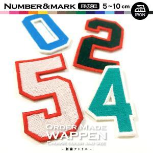 総刺繍(ブロック体|数字)オーダー数字ワッペン/40色/アイロン接着/オリジナル・ユニフォームのネーム(名入れ)に|shishuatelier