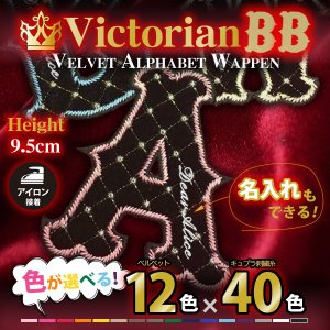 ヴィクトリアンBB 名入れ ベルベット ふち刺繍オーダー アルファベット アイロン接着ワッペン/スタジャン、パーカー、トレーナーに|shishuatelier