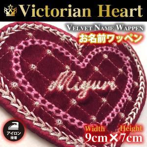 Victorian Heart(ヴィクトリアン・ハート)ネーム刺繍ワッペン ベルベット オリジナル オーダー アイロン 刺しゅう・名入れ・お名前|shishuatelier