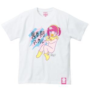 ふみふみこ 男の娘赤ちゃん 思春期マーブルTシャツ|shisyunki