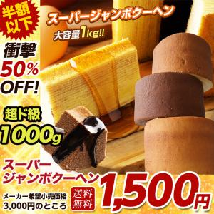 期間限定3000円→1500円 訳あり お取り寄せ わけあり 5種の味から2つ選べる1個500gのス...
