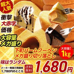 ポイント10倍【期間限定1680円→1480円】訳あり はしっこ1kg バームクーヘン 現在バニラ+工場長ではなく、1kg分工場長お任せです。