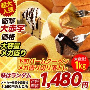 期間限定1680→1480円 訳あり メガ盛り1kg バームクーヘン切り落とし  1kg分工場長お任...