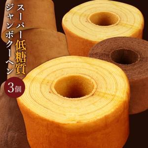 【期間限定6500円→4500円!】 訳あり お取り寄せ わけあり スーパー低糖質ジャンボクーヘン3...