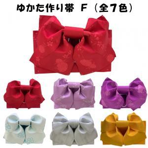 【日本製】ゆかた作り帯 F(全6色)|shitateyajingoro