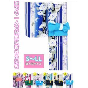 今だけ激安!(衿なし)浴衣&帯セット 初恋 全6色x5サイズ|shitateyajingoro