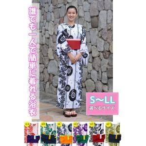 今だけ激安!(衿なし)浴衣&帯セット 舞傘 全6色x5サイズ|shitateyajingoro
