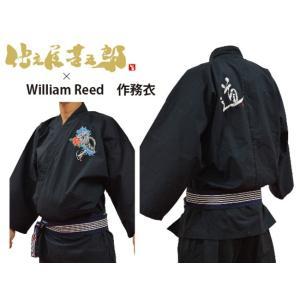 紳士作務衣帯付き(昇り龍)ー Reed style SAMUE shitateyajingoro