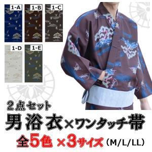 今だけ激安!男性用浴衣+帯の2点セット(宝船)選べる5色 shitateyajingoro
