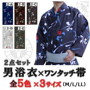 今だけ激安!男性用浴衣+帯の2点セット(一心)選べる5色 shitateyajingoro