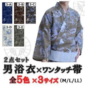 今だけ激安!男性用浴衣+帯の2点セット(登竜門)選べる5色 shitateyajingoro