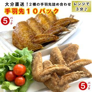 高橋さんの手羽先 10パックセット|shitateyajingoro