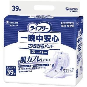 ライフリー一晩中安心さらさらパッド スーパー 39枚×3袋入 shiwa-awase