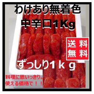 博多食材工房 1kg 業務料理用(中) 辛子明太子 わけあり...