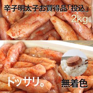 博多食材工房 辛子明太子 お買得品「投込」無着色/2キロ箱[...