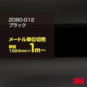 100cmポッキリ購入 3M ラップフィルム 2080-G12 ブラック 2080シリーズ カーラッピングフィルム カーフィルム 車 1524mm幅×1m切売 2080G12 旧品番1080-G12|shiza-e