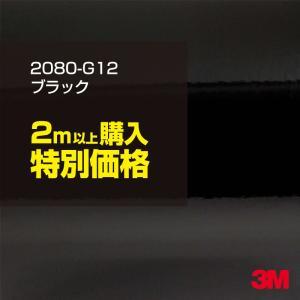 2m以上購入特別価格 3M ラップフィルム 2080-G12 ブラック 2080シリーズ カーラッピングフィルム カーフィルム 車 1524mm幅×2m以上・m切売 2080G12 旧1080-G12|shiza-e