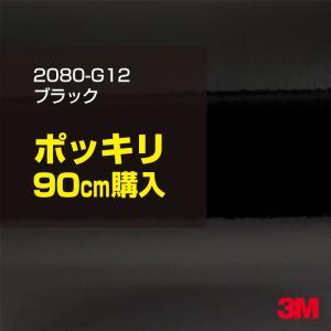 90cmポッキリ購入 3M ラップフィルム 2080-G12 ブラック 2080シリーズ カーラッピングフィルム カーフィルム 車 1524mm幅×90cm切売 2080G12 旧品番1080-G12|shiza-e