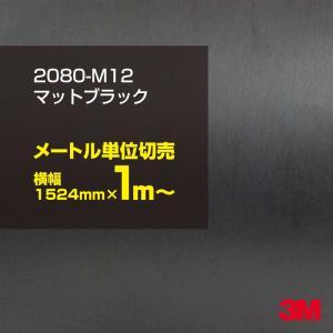 100cmポッキリ購入 3M ラップフィルム 2080-M12 マットブラック 2080シリーズ カーラッピングフィルム カーフィルム 車 1524mm幅×1m切売 2080M12 旧1080-M12|shiza-e