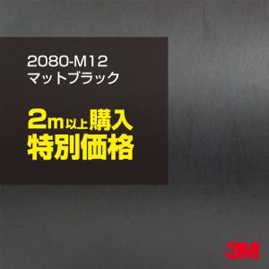 2m以上購入特別価格 3M ラップフィルム 2080-M12 マットブラック カーラッピングフィルム カーフィルム 車 1524mm幅×2m以上・m切売 2080M12 旧1080-M12|shiza-e