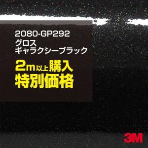 2m以上購入特別価格 3M ラップフィルム 2080-GP292 グロスギャラクシーブラック カーラッピングフィルム カーフィルム 車 1524mm幅×2m以上・m切売 旧1080-GP292|shiza-e