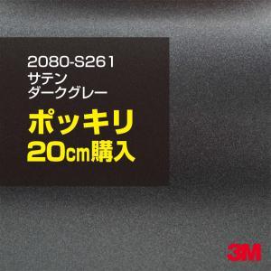 20cmポッキリ購入 3M ラップフィルム 2080-S261 サテンダークグレー カーラッピングフィルム カーフィルム 車 1524mm幅×20cm切売 2080S261 旧1080-S261|shiza-e