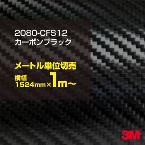 100cmポッキリ購入 3M ラップフィルム 2080-CFS12 カーボンブラック カーラッピングフィルム カーフィルム 車 1524mm幅×1m切売 2080CFS12 旧1080-CFS12|shiza-e