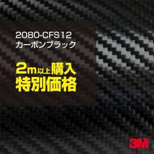 2m以上購入特別価格 3M ラップフィルム 2080-CFS12 カーボンブラック カーラッピングフィルム カーフィルム 車 1524mm幅×2m以上・m切売 2080CFS12 旧1080-CFS12|shiza-e