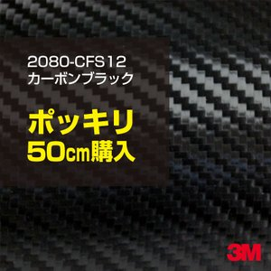 50cmポッキリ購入 3M ラップフィルム 2080-CFS12 カーボンブラック カーラッピングフィルム カーフィルム 車 1524mm幅×50cm切売 2080CFS12 旧1080-CFS12|shiza-e
