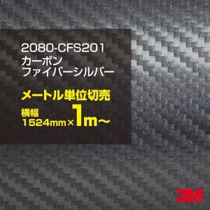 100cmポッキリ購入 3M ラップフィルム 2080-CFS201 銀 カーボンファイバーシルバー カーラッピングフィルム 車 1524mm幅×1m切売1 旧1080-CFS201|shiza-e