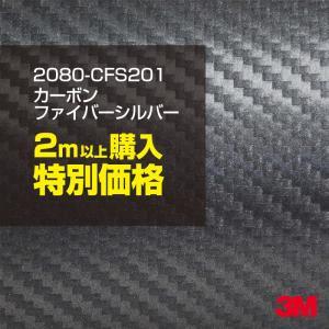 2m以上特別価格 3M ラップフィルム 2080-CFS201 銀 カーボンファイバーシルバー カーラッピングフィルム 車 1524mm幅×2m以上・m切売 旧1080-CFS201|shiza-e