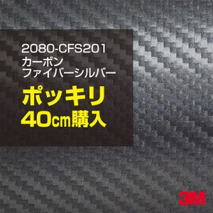 40cmポッキリ購入 3M ラップフィルム 2080-CFS201 銀 カーボンファイバーシルバー カーラッピングフィルム 車 1524mm幅×40cm切売 旧1080-CFS201|shiza-e