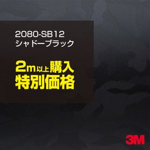 2m以上購入特別価格 3M ラップフィルム 2080-SB12 シャドーブラック カーラッピングフィルム カーフィルム 車 1524mm幅×2m以上・m切売 2080SB12 旧1080-SB12|shiza-e