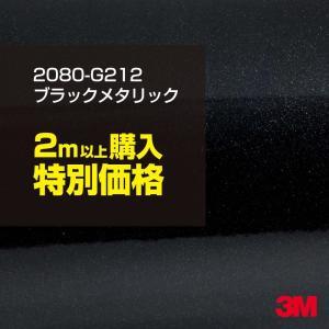 2m以上購入特別価格 3M ラップフィルム 2080-G212 ブラックメタリック カーラッピングフィルム カーフィルム 車 1524mm幅×2m以上・m切売 旧1080-G212|shiza-e