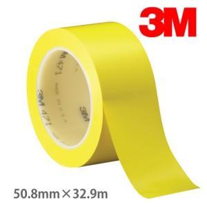 3M プラスチックフィルムテープ 471 黄 50mm幅×32.9m巻 /品番 : 471 YEL 50X32 R ラインテープ 体育館 スリーエム|shiza-e
