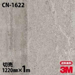 ダイノックシート 3M ダイノックフィルム CN-1622 コンクリート 1220mm幅×m切売 ダイノックフィルム 壁紙 ウォールペーパー クロス|shiza-e